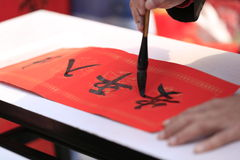 Hand writing chinese calligraphy Royalty Free Stock Image