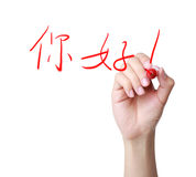Hand Writing Chinese Hanzi Hello Royalty Free Stock Image