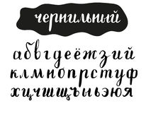 Hand written brush cyrillic font. Royalty Free Stock Photo