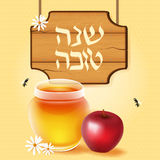 Hand written hebrew lettering with text Shana tova and traditional apple and honey. Royalty Free Stock Image
