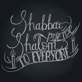 Hand written lettering with text Shabbat shalom. Royalty Free Stock Image