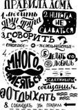 Handbokst?verREGLER av huset Biblisk bakgrund Kristen affisch Modern kalligrafi Grapics Korttryck vektor illustrationer