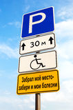 Handicapped parking sign against blue sky Royalty Free Stock Image