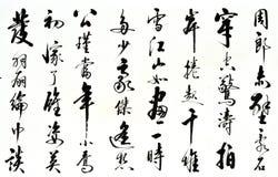 Handschrift als Chinees traditioneel art. Stock Afbeelding