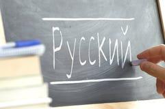 Handschrift auf einer Tafel in einer russischen Klasse Lizenzfreie Stockfotos