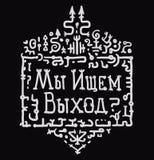 Handschrifts-abstrakte kyrillische Frage: ` Sind wir nach Ausgang suchend? ` auf russisch Lizenzfreie Stockbilder