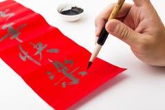 Handskrift av rimmat verspar för kinesisk stil för mån- nytt år royaltyfria foton