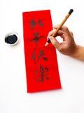 Handstil av kinesisk kalligrafi för det nya året, uttrycksbetydelse är lycklig Arkivbilder