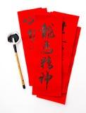 Handstil av kinesisk kalligrafi för det nya året, uttrycksbetydelse är välsignar Royaltyfri Bild