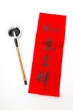 Handstil av kinesisk kalligrafi för det nya året, uttrycksbetydelse är varje Arkivbilder