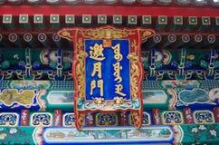Handstil och dekorering för traditionell kines på markisen av en byggnad inom sommarslotten i Peking Royaltyfri Foto