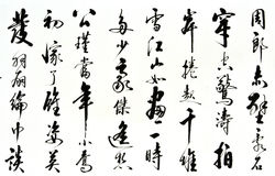 Handwriting as Chinese traditional art. Chinese character handwriting, a kind of traditional art and national culture style Stock Image