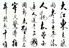 Handwriting of Chinese. Chinese character handwriting, a kind of traditional art and national culture style Royalty Free Stock Photo