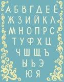 Handwritten cyrillic alphabet Stock Photo