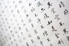 Handwritten japanese characters on the white paper Royalty Free Stock Images