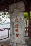 Hangzhou śniegu Zachodni Jeziorny Łamający Bridżowy kamień Fotografia Royalty Free