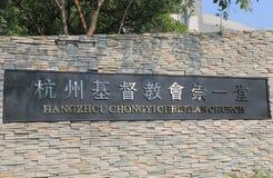 Hangzhou Chongyi kristen kyrka Hangzhou Kina royaltyfri foto