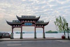"Hangzhou West Lake Baidi ""Fudan Guanghua"" arch Royalty Free Stock Image"