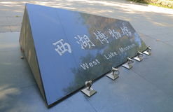 Hangzhou West Lake museum China Royalty Free Stock Photo