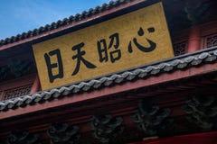 Hangzhou West Lake Temple Yue Wang Royalty Free Stock Photography