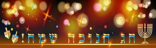 Hanukkah bokeh wallpaper vector illustration