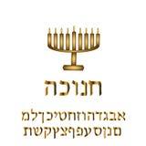 Hanukkah. Candlestick -Hanukiya. Hanukkah Sameach. Congratulations Hanukkah. Golden Hebrew alphabet. Vector illustration Stock Images