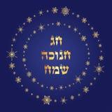Hanukkah two gold circles hebrew Royalty Free Stock Photography