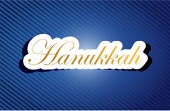 Hanukkah work text sign illustration Royalty Free Stock Photos