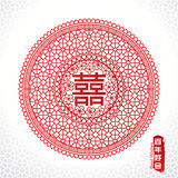 Happiness. Traditional Chinese marriage symbol of double happiness Stock Photo