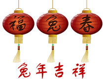 Happy 2011 Chinese New Year of the Rabbit Lanterns. Illustration Royalty Free Stock Photos