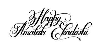 Happy amalaki ekadashi lettering inscription to indian holiday f Stock Photo