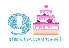Congratulations, 9 years old, berry cake, Russian, white, blue, vector. Happy anniversary. Big berry cake and number 9 on white background. The inscription in Vector Illustration