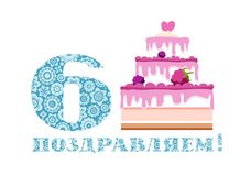 Congratulations, 6 years old, berry cake, Russian, white, blue, vector. Happy anniversary. Big berry cake and number 6 on white background. The inscription in vector illustration