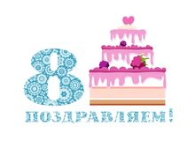 Congratulations, 8 years old, berry cake, Russian, white, blue, vector. Happy anniversary. Big berry cake and number 8 on white background. The inscription in Vector Illustration