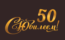 Happy anniversary 50. Translation from Russian. Vector lettering text for greeting card Royalty Free Illustration