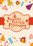 HAPPY BIRTHDAY CARD COVER WITH CHINESE CHARACTERS Stock Photo