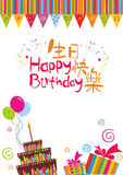 HAPPY BIRTHDAY CARD COVER WITH CHINESE CHARACTERS Stock Images