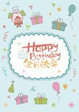 HAPPY BIRTHDAY CARD COVER WITH CHINESE CHARACTERS Royalty Free Stock Photography