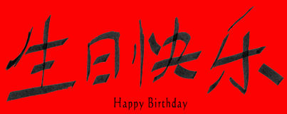 Happy Birthday in Chinese Stock Image
