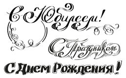 Happy Birthday, congratulations, happy anniversary. Set russian text for greeting card Royalty Free Stock Photos