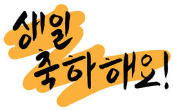 Happy birthday greeting  lettering in korean, vector  Royalty Free Stock Photography