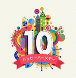Happy birthday 10 year card in japanese language. Happy Birthday ten 10 year decade fun design with number, text label and colorful geometry element in japanese vector illustration