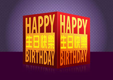 Happy birthday63 Royalty Free Stock Images