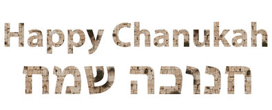 Happy Chanukah written in Jerusalem western wall stones letters. Hebrew and English Stock Image