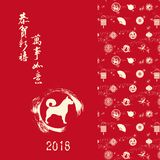 Happy Chinese dog year greeting card. Happy new year, happy Chinese dog year 2018 Royalty Free Stock Photo