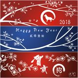 Chinese new year greeting card. Happy 2018, the Chinese dog year Stock Photo