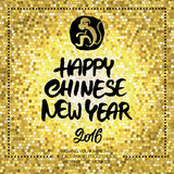 Happy Chinese New Year 2016. – year of the monkey. Hand painted rough lettering and golden monkey sign on golden sparkling background stock illustration