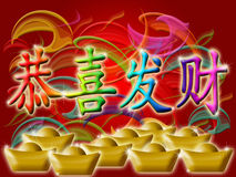 Happy Chinese New Year 2011 Colorful Swirls Flames. Happy Chinese New Year 2011 with Colorful Swirls and Gold Bars Illustration on Red Royalty Free Stock Photos