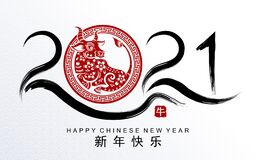 Free Happy Chinese New Year 2021 Royalty Free Stock Images - 186432629