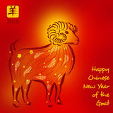 Happy Chinese New Year, 2015 Royalty Free Stock Photos